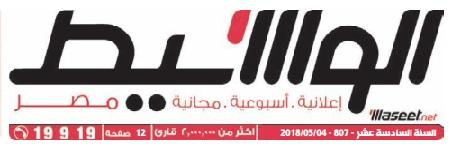 جريدة وسيط القاهرة عدد الجمعة 4 مايو 2018 م