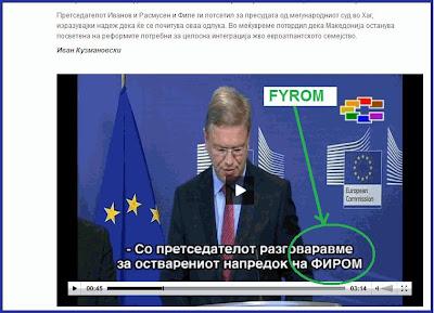 """Τα σκοπιανά ΜΜΕ θριαμβολογούν ότι τα αποκάλεσε ο Στέφαν Φούλε με το δήθεν συνταγματικό τους όνομα """"Μακεδονία"""""""