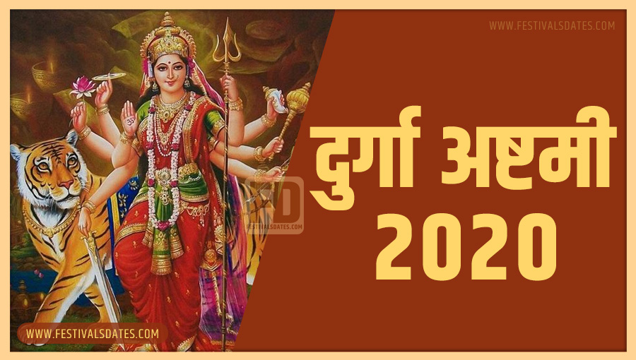 2020 दुर्गा अष्टमी तारीख व समय भारतीय समय अनुसार