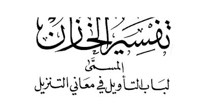 Download Kitab Tafsir Lubab al-Ta'wil Fi Ma'ani al-Tanzil atau Tafsir al-Khazin PDF Lengkap