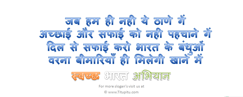 Slogans on Swachh Bharat in Hindi   Swachata abhiyan   Hindi slogan