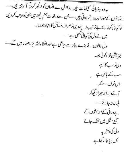 Riffat Siraj Novels