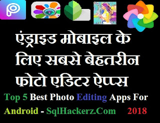 "Top 5 Best Photo Editing Apps For Android - 2018 || एंड्राइड मोबाइल के लिए सबसे बेहतरीन फोटो एडिटर ऐप्प्स || हिंदी - SQLHackerz.Com     Hello Dosto Aaj Ke Post Me Mai Aapko Batane Wala Hu Top 5 Photo Editor Software Apne Android Mobile Ke Liye Jisse Aap Photoshop Ke Jaise Stylish Photo Editing Kar Sakte Hain Our WO Bhi Apne Android Mobile Se, To Chaliye Dosto Start Karte Hein.    1 PicsArt : Dosto PicsArt Ab Tak Ka Sabse Best Mobile Software Hai Our Zyada Log Isi  Ko Use Karte He Apni Photo Ko Edit Karne Ke Liye,    Feuture : Dosto PicsArt Me Aap Apni Photo Ko Bahut Hi Acche Se Edit Kar Sakte Hein Iske Feuture  Mene  Neeche Bataye Hein.    Strickers fonts mask texture COLLAGE MAKER AND GRIDS PHOTO REMIX AND FREE-TO-EDIT IMAGES      2 Toolwiz : Dosto Toolwiz Bhi Sabse  Best Photo Editing Software Hai Is me Aap Ek Hi Click Me Kisi Bhi Photo Ka Background Change Kar Sakte Hein Our Alag Alag Texture Ka Use Karne Ke Saath Hi Apni Photo Me Photoshop Jaisa Effect Daal Sakte Hein,    Feuture : Dosto Agar Aap PicsArt Ko Use Karte Hein To Ek Baar Toolwise Ko Use Zaroor Kare  Kyuki Isme  Kuch Feutures  Aise  He Jo PicsArt Se Bhi Best Hein.   Levels,  RGB Curve,  Brightness,  Temperature,  Tint,  Contrast,  Toning,  White Balance,  Color Balance,  Color Effect, Color Transfer,  Auto-Tone,  Gradient Map,  Day lighting. Image Enhance Day,  Spring, Night,  Dark, Landscape,  Underexposure,  Portrait,  Fog mode.   3 Snapseed: Dosto Agar Aap Apni Photo Ki Brightness,Contrast Ya Koi Bhi Color Change Karna Chahte Hein Ya Cruves  Karna Chahte Hein To Isse  Best App Koi Nahi Hai, Ye App Aapki Photo Ko Full HD Quality Me Edit Karta Hai Our Isse Aap Bahut Saare Effects Apni Photo Par Daal Sakte Hein.    Feuture  Dosto Photo Ko Edit Karne Ke Baad Uski Quality Bahut Hi Ghatiya Ho Jaati Hai Par Is App Ke Sath Aisa Nahi Hai, Ise Aap Jaisa Input Doge Ye Usse  Best Hi Output Dega Aapko.     HDR Scape – bring a stunning look to your images by creating the effect of multiple exposures  Drama – add a hint of doomsday to your images (6 styles)  Grunge – an edgy look with strong styles and texture overlays  Grainy Film – get modern film looks with realistic grain  Vintage – the style of color film photo from the 50's, 60's or 70's  Retrolux – go retro with light leaks, scratches, film styles  Noir – Black and White film looks with realistic grain and the ""wash"" effect  Black & White – classic Black and White look straight out of the darkroom  Frames – add frames with adjustable size Art Filter Photo Editor & Oil Editing DarkRoom : Dosto Aajkal Oil Editing Ka Trende Bahut Badh  RaHA Hai Har Koi Apni Photo Koi Oil Effects Daalkar Edit Karna Chahta He Ya Koi Different Art Effects Daalna Chahta Hai, Aise  Me Ye App Aapke Bahut Kaam Aasakta Hai Is me Different Type Ke Art Effect Our Oil Effect Aapko Mil Jaate Hein.    Feuture    Art filters inspired by famous artists!  Fascinating and unique cartoon effects  Sharing your art with your friends  Amazing photo art filters, powerful cartoon effects  Simple art touch gestures to rotate, resize and move cartoon paintings  A full-featured cartoon photo editor cartoon effects  Friendly cartoon app interface, simple filter design, easy cartoon effects to use   Cartoon photo editor lets you share art photos with your friends via social networks  Wall cartoon photo as live with cartoon animation filters & cartoon photo effects  Sketch art & Smooth pencil sketch art &Hard pencils sketch art by art filters cartoon photo editor  Photo Studio: Dosto Is Me Aapko 200 Se Bhi Zyada Effects Mil Jayenge Jinhe Aap Apni Photo Par Laga Sakte Hein Our Isme  Kuch Aise  Effects Hein Jo Aapko Kahi Nahi Milenge, Jaise Photo Ko Effect Lagakar Apni Main Photo Par Lagana Our Apni Kisi Bhi Photo Ko Ek Alag Different Shape Dekar Apni Main Photo Me Lagana. Iske Alawa Bhi Is me Bahut Sare Features Aapko Mil Jaate Hein.    Feuture     1. More than 200 unique filters, amazing special effects, a big collection of picture-in-picture effects, rich set of various frames for any event of your life, huge amount of stickers, textures, shapes and correction tools – lighting tune, color correction, sharpening, lens boost, tilt shift, blur and more.   2. Use manual correction tools to highlight, fix or improve any part or object on your photo. Use mask correction tool to apply filters, effects or tune your photo selectively.  3. Collage editor allows to combine several photos into amazingly looking photo collages with a wide variety of adjustable frames, shapes, customizable backgrounds, templates and stickers.  4. Magic tools comprising the following outstanding features:  Blend feature for combining of two images together using a big collection of masks, backgrounds and blend modes; Color Splash is aimed to highlight objects on a photo; Clone stamp is intended to copy objects, change or erase a background; Shapes editor helps to combine photos with multiple variations of shapes, textures and backgrounds.   5. Impressive text editing tool is designed for creation of nice-looking messages on your photos with rich collection of customizable fonts, color, textures and shapes.  6. About 50 additional content packages expanding the photo editing process with new effects, frames, textures, fonts and templates. Our team's constantly working hard to implement new stunning features to gain the #1 photo editor title.    To Dosto Ye The Top 5 Photo Editor Software Aapke Android Mobile Ke Liye, Jinhe Use Karke Aap Apni Photo Ko Bahut Hi Khoobsurat Bana Sakte Ho. Agar Post Pasand Aayi He To Share Zaroor Kare.  Thanks For Reading... :)"
