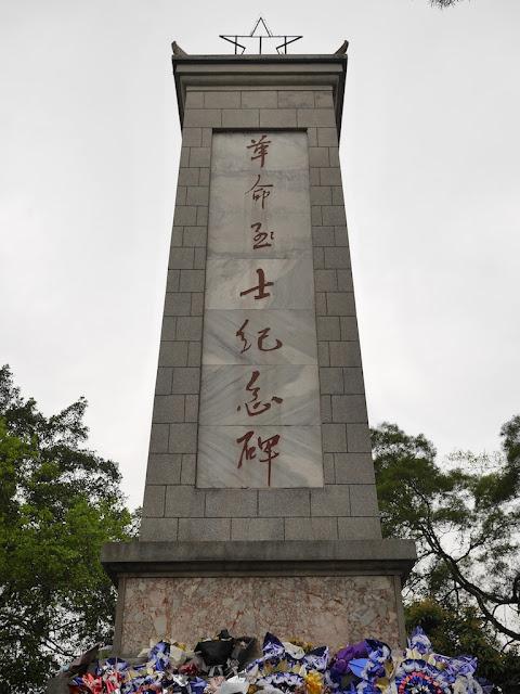 Revolutionary Martyr's Monument in Yunfu (云浮革命烈士纪念碑)