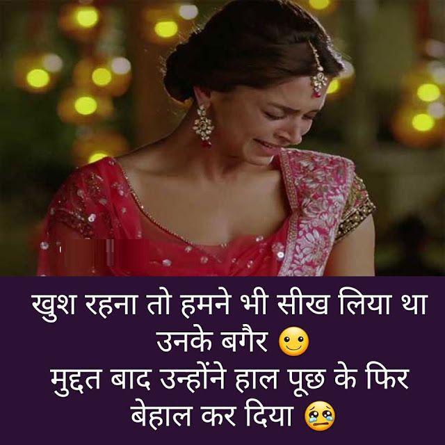 sad shayari in hindi for boyfriend what s app status love