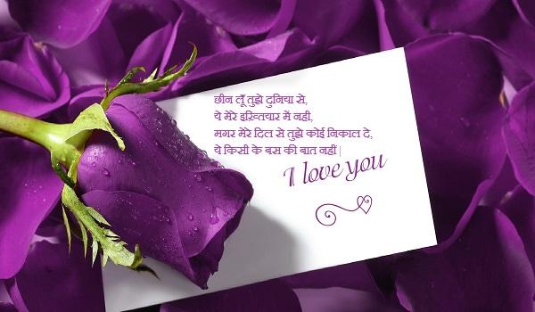 Chhin lun ujhe duniya se - I Love U