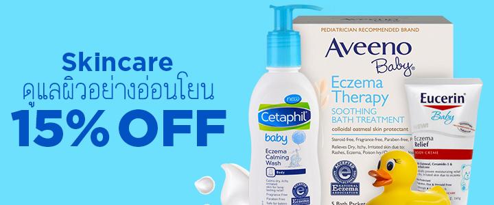 รีวิว iHerb Skincare ดูแลผิวอ่อนโยน ลดเพิ่ม 15%