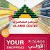 عروض مركز العامرى عمان Al Amri Center حتى 30 سبتمبر