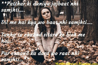 sad shayari, sad shayari images,sad images