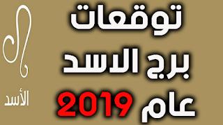 توقعات برج الاسد عام 2019