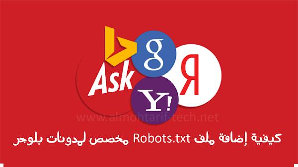 كيفية إضافة ملف Robots.txt مخصص لمدونات بلوجر 2019