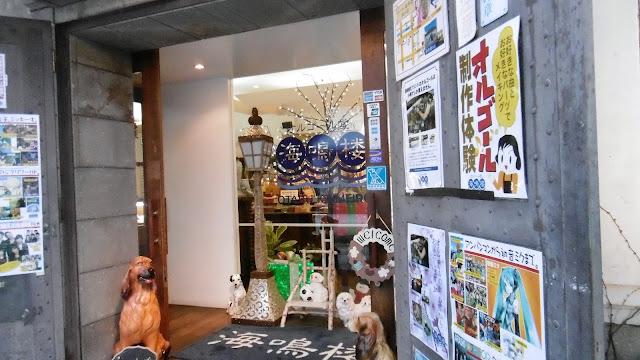 北海道 小樽 オルゴール 海鳴楼