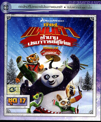 Kung Fu Panda Legends Of Awesomeness Vol.17 กังฟูแพนด้า ตำนานปรมาจารย์สุโค่ย! ชุด17