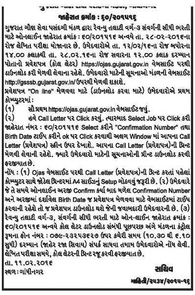 Revenue Talati Call Letter Notification 2016