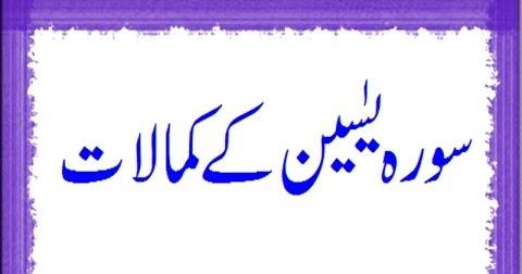 Surah Yaseen ka Wazifa   Powerful Wazifa - Dua in Arabic