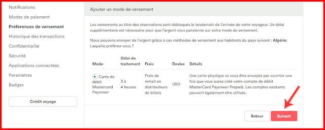 image9 min كيفية الحصول على بطاقة ماسترد كارد مجانا بايونير airbnb 2021