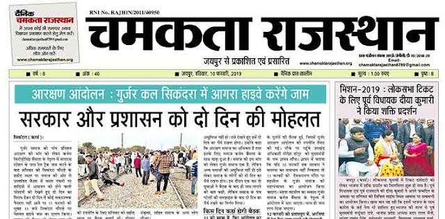 दैनिक चमकता राजस्थान 10 फरवरी 2019 ई-न्यूज़ पेपर