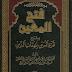 Pengajian Bab Shalat Kitab Fathul Muin (Pertemuan 1)
