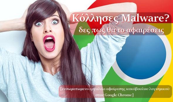 Πως αφαιρούμε Malware από τον Google Chrome