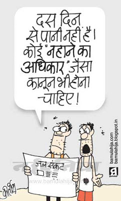common man cartoon, water crisis, indian political cartoon