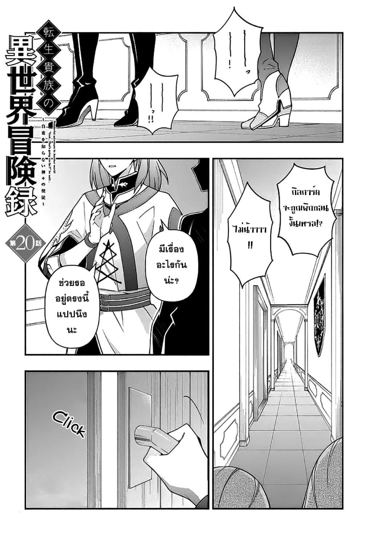 Tensei Kizoku no Isekai Boukenroku ~Jichou wo Shiranai Kamigami no Shito~ ตอนที่ 20