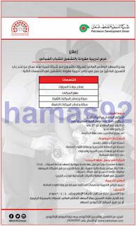 وظائف جريدة عمان سلطنة عمان الثلاثاء 21-02-2017