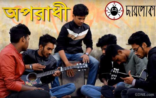 Oporadhi by Charpoka Bangla Band