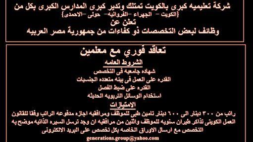 بدون رسوم أو عمولات مطلوب معلمين ومعلمات لكبرى مدارس محافظات الكويت براتب 600 دينار وتذاكر للمعلم والاسرة - التقديم على الانترنت