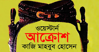 Kazi Mahboob Hossain Bengali Story Books PDF