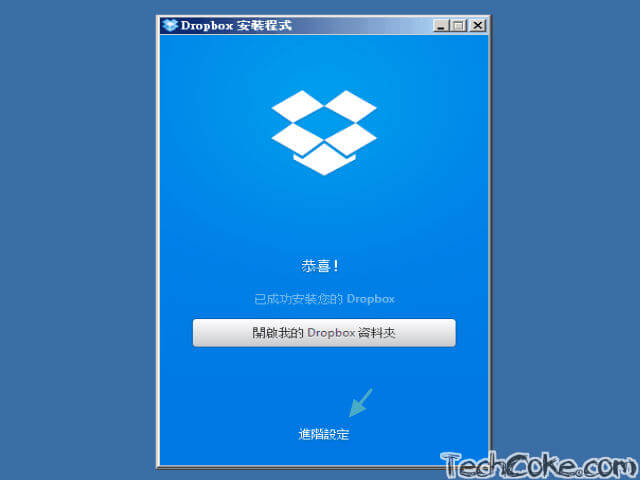 [密技] Windows OneDrive Dropbox 移至 SD 卡,讓 SSD 使用壽命更長久_501
