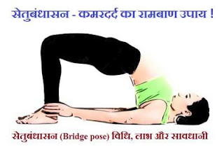 Setubandhasan-bridge-pose-yoga-asana-benefits-in-hindi