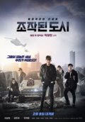 Download Film Fabricated City (2017) Full Movie HDRip
