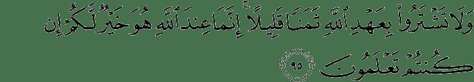 Surat An Nahl Ayat 95