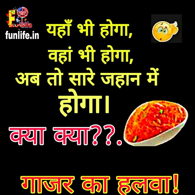 jokes, funny jokes, jokes in hindi, chutkule, jokes for kids, funny jokes in hindi।