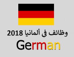 وظائف في ألمانيا 2018