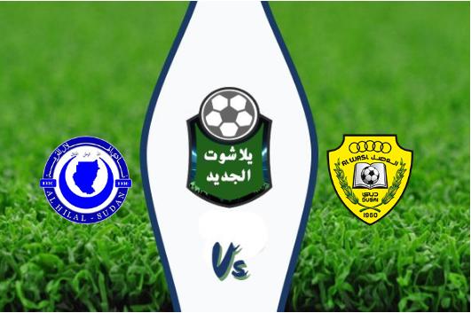 نتيجة مباراة الهلال السوداني والوصل اليوم 20-08-2019 البطولة العربية للأندية