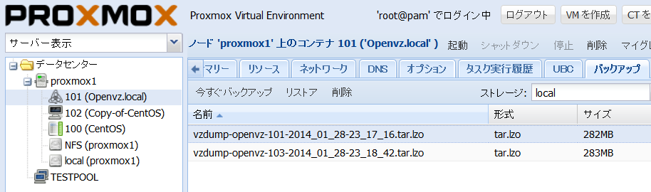 ウナムチロ: Proxmox ve (proxmox)で仮想マシンバックアップ
