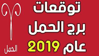 توقعات برج الحمل عام 2019