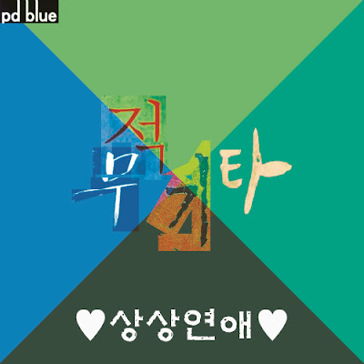 [Single] PD Blue – 상상연애