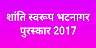 शांति स्वरूप भटनागर पुरस्कार 2017 | Shanti Swarup Bhatnagar Award 2017