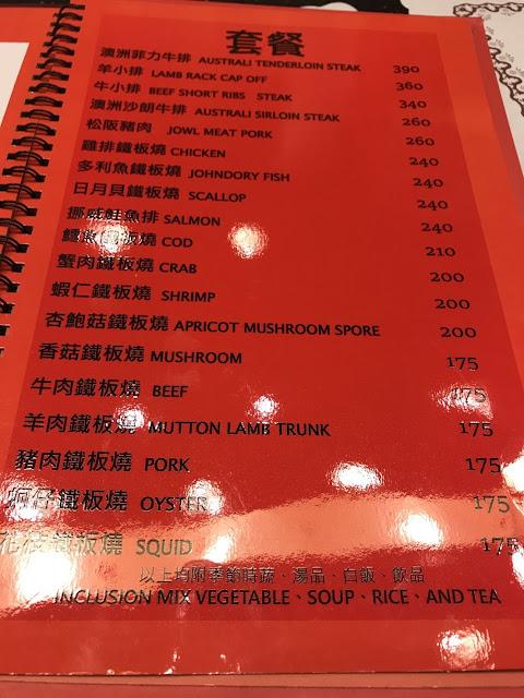 川井鐵板燒 菜單