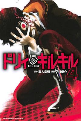 [Manga] ドリィ キルキル 第01-04巻 [Dolly Kill Kill Vol 01-04] Raw Download
