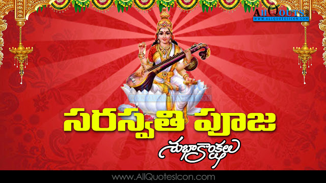 Saraswathi-Puja-Wishes-In-Telugu-Whatsapp-Pictures-Facebook-Images-Status-Festival-Wallpapers-Information-Best-Saraswathi-Puja-Slokas-Online-Images-free