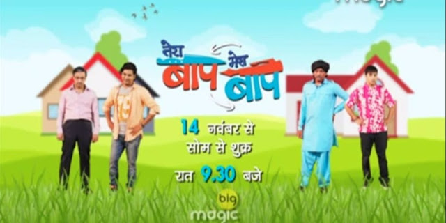Tera Baap Mera Baap Serial on Big Magic Star Cast, Wiki, Timing, News, Picture and Others