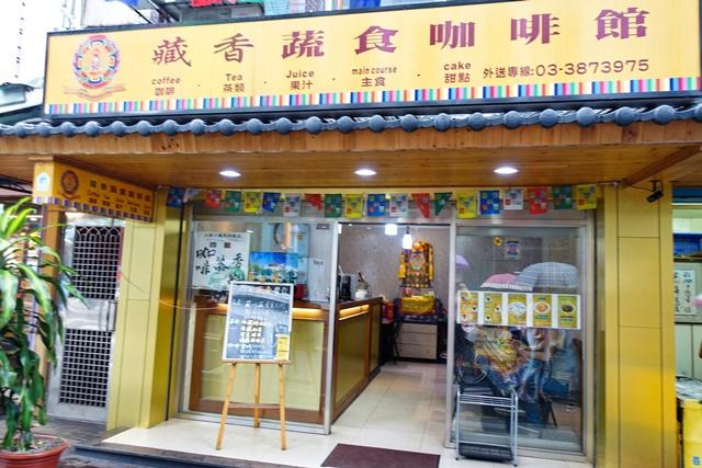 藏香蔬食咖啡館