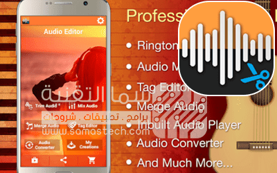 برنامج Audio MP3 Cutter Mix Converter
