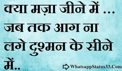 Aag Lage Dushman Ke Sine Me - Attitude Status in Hindi