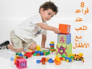 8 قواعد عند اللعب مع الأطفال