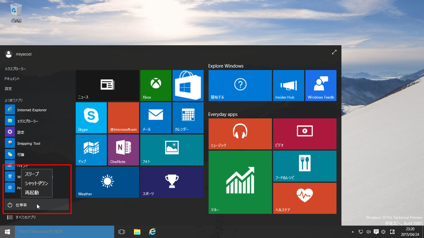 【Windows 10 Technical Preview】ビルド10061 1