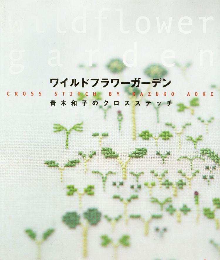 Fresh from my Garden, Kazuko Aoki, Казуко Аоки, японская вышивка, японские книги по вышивке